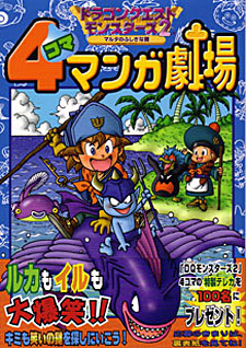 Dragon Quest Monsters 2 4Koma