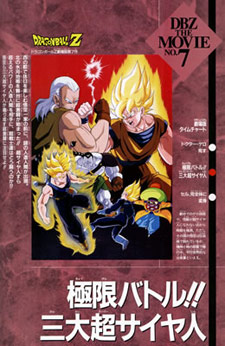 Dragon Ball Z: I tre Super Saiyan