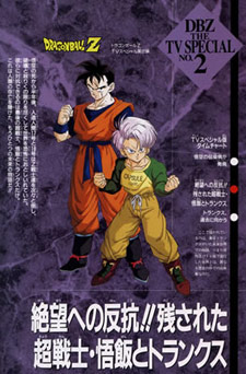 Dragon Ball Z - La storia di Trunks
