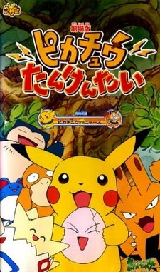 Pokemon - Pikachu's Rescue Adventure