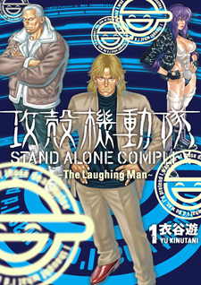 Ghost in the Shell - Stand Alone Complex - The Laughing Man