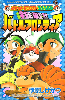 Pokemon Emerald - Chousen!! Battle Frontier