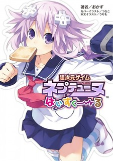 Choujigen Game Neptune: High School