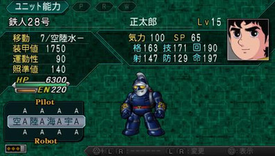 2nd Super Robot Taisen Z - Regeneration Chapter