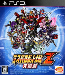 3rd Super Robot Taisen Z - Heavenly Prison Chapter