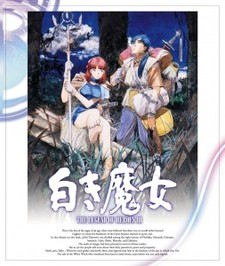 The Legend of Heroes III: Prophecy of the Moonlight Witch