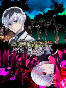 Tokyo Ghoul:re 【CALL to EXIST】