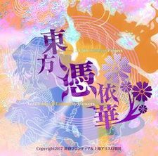 Touhou Hyouibana ~ Antinomy of Common Flowers