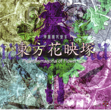 Touhou Kaeizuka ~ Phantasmagoria of Flower View