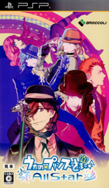Uta no Prince-sama All Star