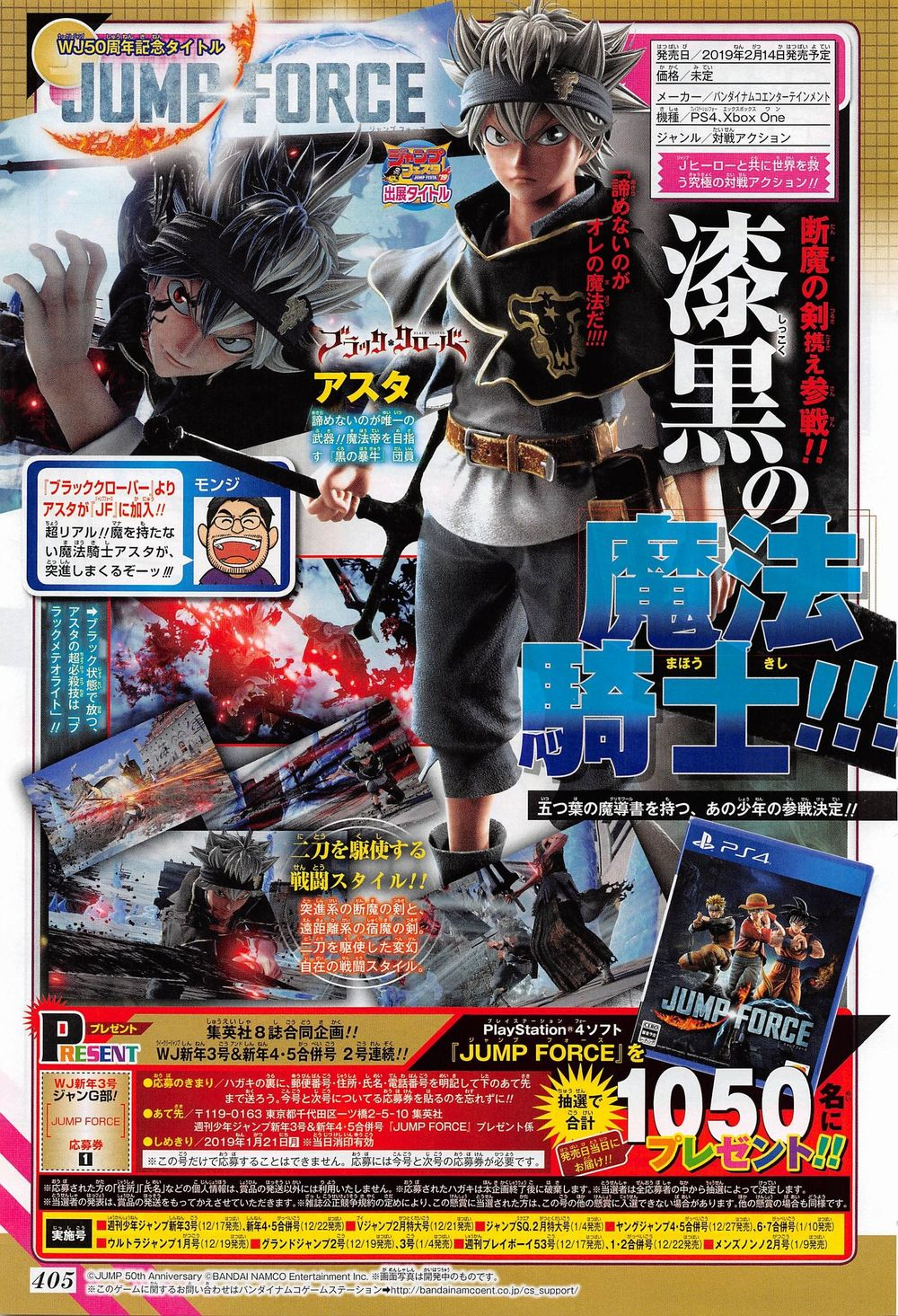Jump Force Asta.jpg