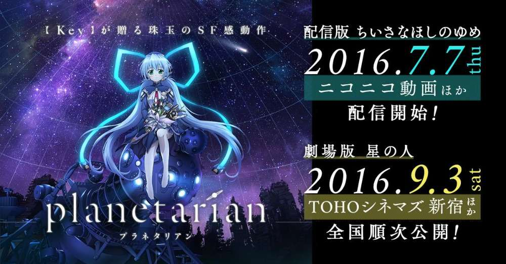 Planetarian: la visual novel della Key diventa Web anime e film
