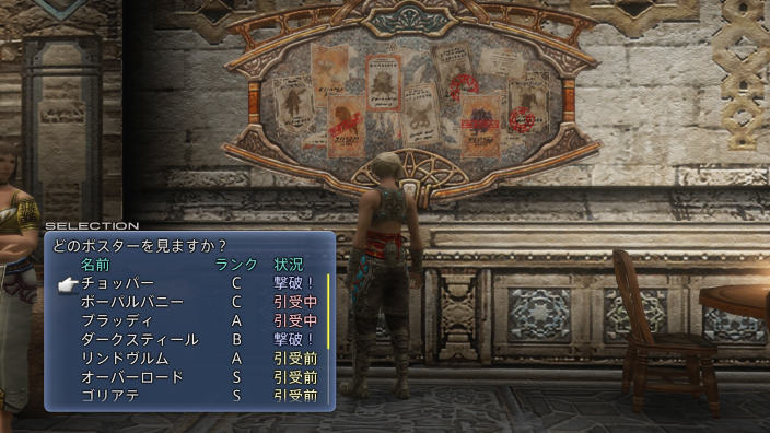 Final Fantasy XII: The Zodiac Age nuovi screenshots