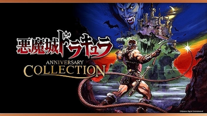 Castlevania Anniversary Collection sarà disponibile a maggio