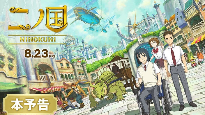Hello World, Ni No Kuni e Hachinan-tte: trailer e novità