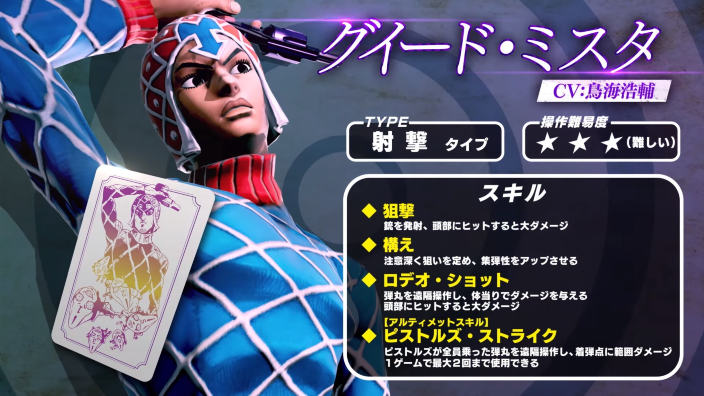 Guido Mista entra nel cast di personaggi di Jojo's Bizarre Adventure: Last Survivor