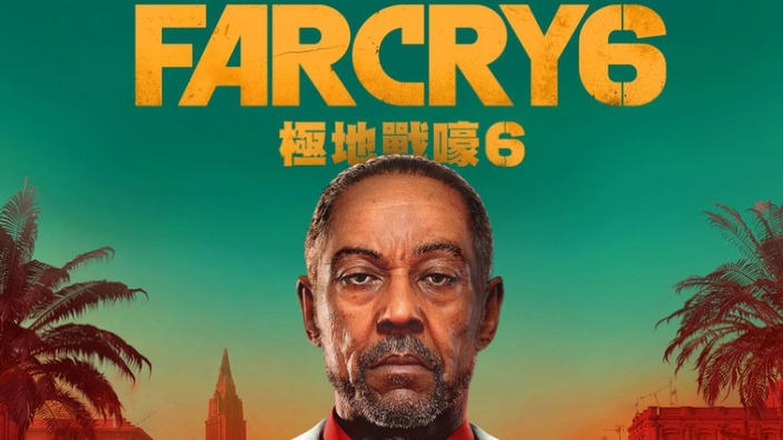 Far Cry 6 compare sullo store digitale di Playstation