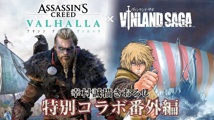 Assassin's Creed Valhalla incontra Vinland Saga
