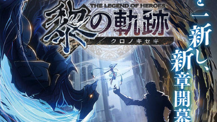 Falcom svela The Legend of Heroes: Kuro no Kiseki